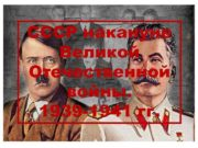 СССР накануне Великой Отечественной войны 1939 -1941 гг