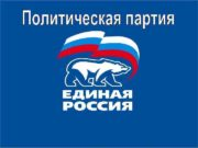 Предвыборная Программа Всероссийской политической партии Единая Россия План