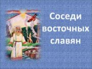 Cоседи восточных славян КОЛОНИЗАЦИЯ Финноугорские племена