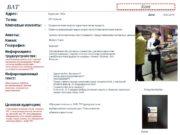 BAT Kent География: Барнаул Ключевые моменты: Предоставление инфо