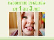 Развитие ребенка от 1 до 3 лет Ранний