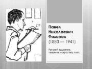 Павел Николаевич Филонов 1883 1941 Русский художник