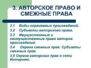 3 АВТОРСКОЕ ПРАВО И СМЕЖНЫЕ ПРАВА 3 1