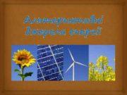 Альтернативні джерела енергії Альтернативні джерела енергії —
