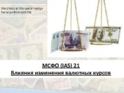 The Effects of Changes in Foreign Exchange Rates
