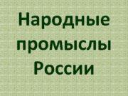 Народные промыслы России Русские народные игрушки История