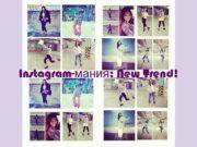 Instagram-мания New Trend Black White графика