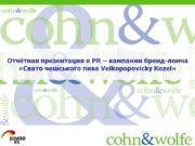 Отчётная презентация о PR – кампании бренд-лонча «Свято