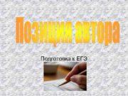 Подготовка к ЕГЭ Упражнение 1 Упражнение 2