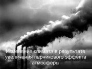 Изменение климата в результате увеличения парникового эффекта атмосферы