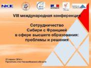 VIII международная конференция Сотрудничество Сибири с Францией в