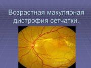 Возрастная макулярная дистрофия сетчатки. Это генетическое заболевание с