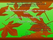 Министерство образования и просвещения РФ Муниципальное общеобразовательное учреждение