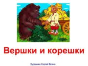 Вершки и корешки Художник Сергий Елена Поехал