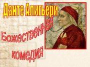 Данте Алигьери 1265 -1321 итальянский поэт