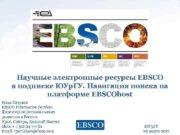 Научные электронные ресурсы EBSCO в подписке ЮУр ГУ