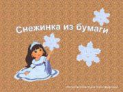 Федотова Фиктория Александровна Снежинки можно сделать разных