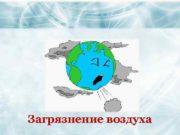 Загрязнение воздуха Company Logo v Воздух —
