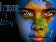 Уже очень давно я мечтаю побывать в Африке