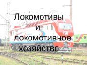 Локомотивы  и   локомотивное