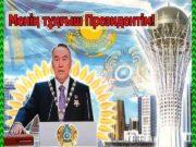 Нұрсұлтан Назарбаев 1940 жылы 6 шілдеде Алматы облысының