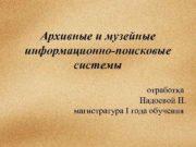 Архивные и музейные информационно-поисковые системы отработка Надоевой Н