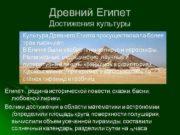 Древний Египет Достижения культуры Культура Древнего Египта просуществовала