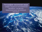 География населения мира раздел социально-экономической географии изучающий