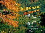 Работу выполнил Тарасенко Олег 200 тыс лет