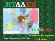 ИТАЛИЯ Italiano Косогова Елизавета Член Евросоюза с 1958