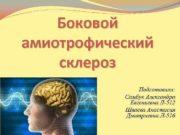Боковой амиотрофический склероз Подготовили Самбук Александра Евгеньевна Л-512