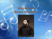 Жорж Бизе Опера Кармен По горизонтали 1
