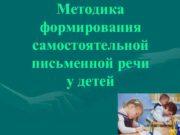 Методика формирования самостоятельной письменной речи у детей