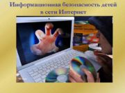 Информационная безопасность детей в сети Интернет СПРАВОЧНАЯ