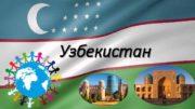 Узбекистан Узбекистан солнечный богатый край где