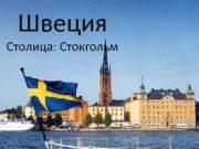 Швеция Столица Стокгольм Швеция