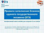 5 Единый государственный экзамен Правила заполнения бланков единого
