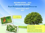 ЛЕТНЯЯ ШКОЛА — 2012 Объединение КЛИО Клуб Любителей
