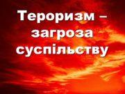 1 Тероризм – загроза суспільству Тероризм (від лат.
