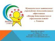 Муниципальное автономное учреждение дополнительного образования «Центр дополнительного образования