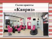 Салон красоты Каприз ЦЕЛЬ БИЗНЕСА Удовлетворение потребностей