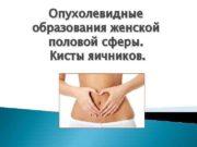 Опухолевидные образования женской половой сферы Кисты яичников