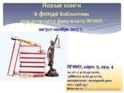 Новые книги в фонде Библиотеки юридического факультета ПГНИУ
