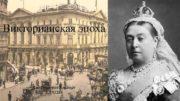 Викторианская эпоха Сайфутдинов Альберт 12 ПО 144