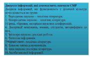 Джерела інформації які допомагають вивчити СМР Джерела інформації