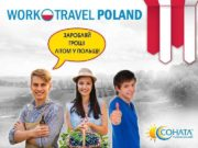 О ПРОГРАММЕ WORK TRAVEL POLAND Жизнь и