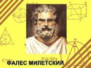 Фалес Милетский интересные факты Древнегреческий математик и