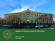 Новости бухгалтера 11 -15 июля Каневский С В