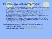 Рекомендуемая литература l l 1 Гордеев А В