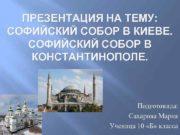 ПРЕЗЕНТАЦИЯ НА ТЕМУ СОФИЙСКИЙ СОБОР В КИЕВЕ СОФИЙСКИЙ